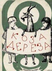 Коза-дереза - Автор неизвестен