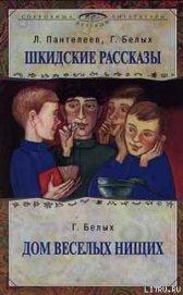 Дом веселых нищих - Белых Григорий Георгиевич
