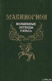 Книга Мабиногион - Автор Эпосы, легенды и сказания