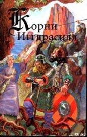 Книга Сага о Волсунгах - Автор Эпосы, легенды и сказания