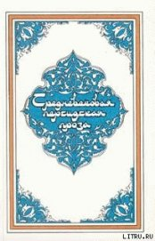 Самак-айяр, или Деяния и подвиги красы айяров Самака