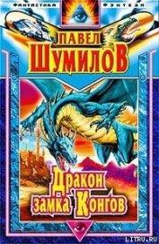 Дракон замка Конгов - Шумилов Павел Робертович