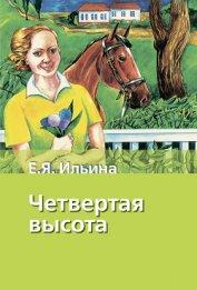 Книга Четвертая высота - Автор Ильина Елена Яковлевна