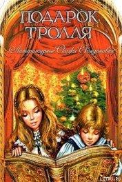 Книга Приключения в лесу Ёлки-на-Горке - Автор Эгнер Турбьёрн