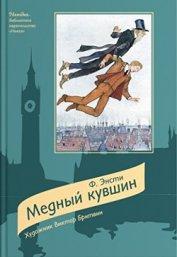 Книга Медный кувшин - Автор Энсти Ф.