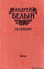 Петербург - Белый Андрей
