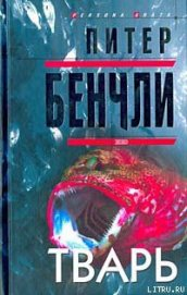 Тварь - Бенчли Питер Бредфорд