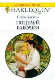 Поцелуй бабочки - Уэстон Софи