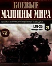 Боевые машины мира, 2014 № 24 Боевая бронированная машина lav-25