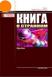 Книга о странном