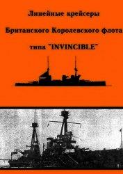 """Линейные крейсеры типа """"Invincible"""""""