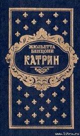 Катрин. Книга третья