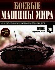 Боевые машины мира, 2014 № 26 Тяжелый танк B1bis - Автор неизвестен