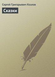 Философские сказки для обдумывающих житье или веселая книга о свободе и нравственности
