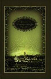 Книга Собрание писем - Автор Оптинский Амвросий
