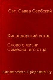 Хиландарский устав