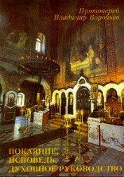 Книга Покаяние, Исповедь, Духовное руководство - Автор Воробьев Протоиерей Владимир