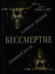 Бессмертие. Тайное знание Древней Руси