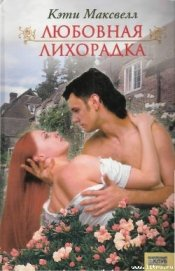 Любовная лихорадка - Максвелл Кэти