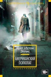 Американский психопат - Эллис Брет Истон