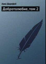 Книга Добротолюбие, том 2 - Автор Лествичник Иоанн