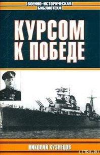 Курсом к победе - Кузнецов Николай Герасимович