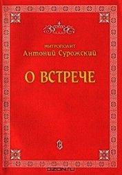 Книга О встрече - Автор Митрополит (Сурожский) Антоний