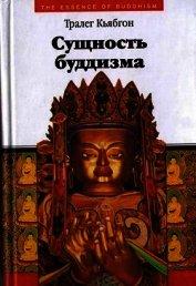 Сущность буддизма
