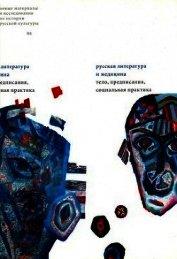 Симуляция психоза: семиотика поведения