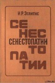 Книга Сенестопатии - Автор Эглитис Имант Робертович