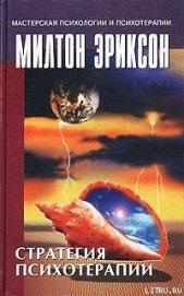 Книга Стратегия психотерапии - Автор Эриксон Милтон Г.