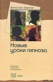 Книга Семинар с Бетти Элис Эриксон: новые уроки гипноза - Автор Эриксон Бетти Элис