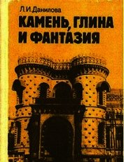 Книга Камень, глина и фантазия - Автор Данилова Людмила Ивановна