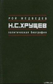 Н.С. Хрущёв: Политическая биография