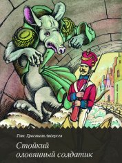 Книга Стойкий оловянный солдатик - Автор Андерсен Ханс Кристиан