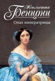 Опал императрицы (Опал Сисси) - Бенцони Жюльетта