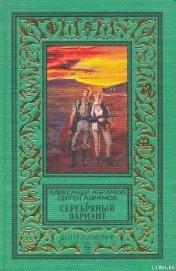 Серебряный вариант (изд.1997 г.)