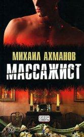 Массажист - Ахманов Михаил Сергеевич