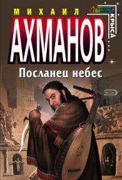 Посланец небес - Ахманов Михаил Сергеевич