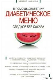 Книга Сладкое без сахара. Диабетическое меню - Автор