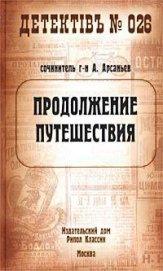 Продолжение путешествия - Арсаньев Александр
