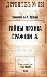 Тайны архива графини А. - Арсаньев Александр