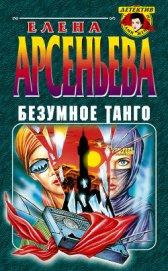Безумное танго - Арсеньева Елена