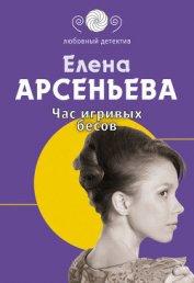 Час игривых бесов - Арсеньева Елена