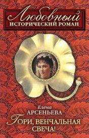 Гори, венчальная свеча - Арсеньева Елена