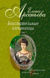 Господин Китмир (Великая княгиня Мария Павловна) - Арсеньева Елена
