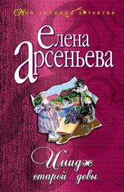 Имидж старой девы - Арсеньева Елена