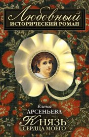 Князь сердца моего - Арсеньева Елена