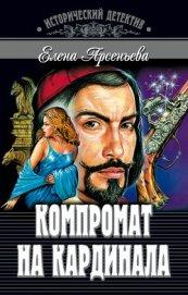 Компромат на кардинала - Арсеньева Елена
