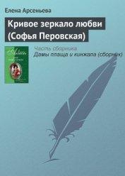 Кривое зеркало любви (Софья Перовская) - Арсеньева Елена